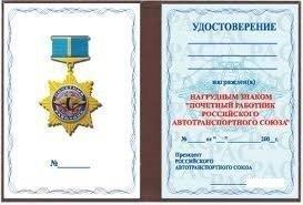 удостоверение знак РАС